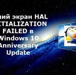 Синий экран HAL INITIALIZATION FAILED в Windows 10 Anniversary Update